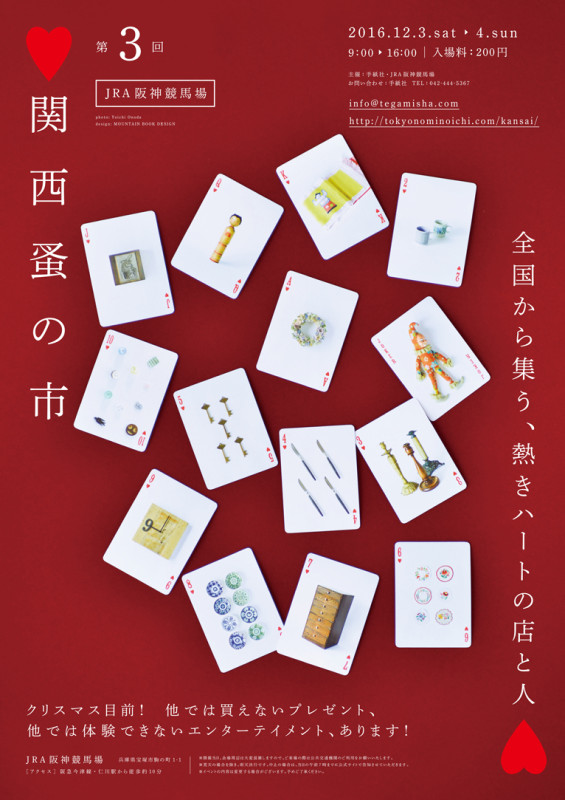 nominoichi-10-kansai-Poster-nyuko-out
