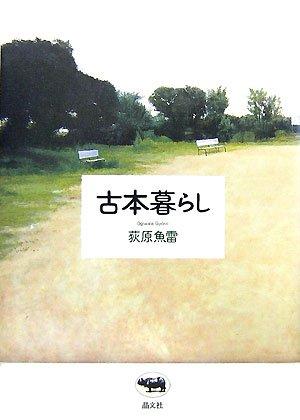 FURUHONNGURASHI