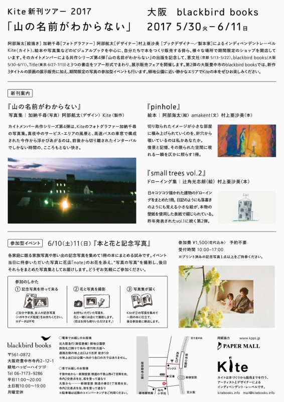 2017_tour_dm_Osaka逕サ蜒・2017_tour_dm_Osaka_ura - コピー