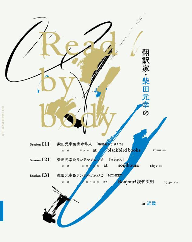 read by body 告知画像表