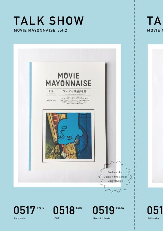 moviemayo8