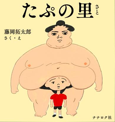 TAPUNOSATO_shoei_kari